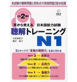 ALC MIMI KARA OBOERU JLPT CHOKAI TRAINING N1 W/ CD