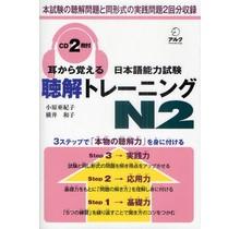 ALC - MIMI KARA OBOERU JLPT CHOKAI TRAINING N2 W/ CD