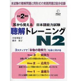 ALC MIMI KARA OBOERU JLPT CHOKAI TRAINING N2 W/ CD