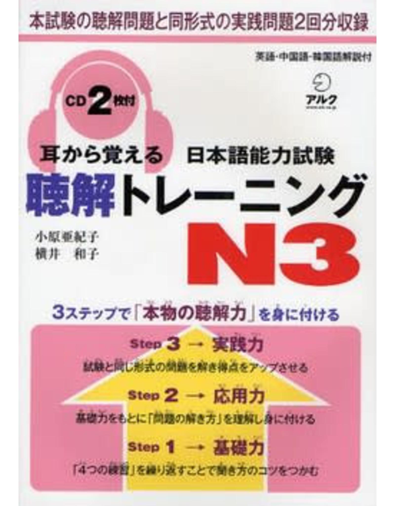 ALC MIMI KARA OBOERU JLPT CHOKAI TRAINING N3 W/ CD