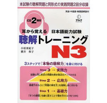 ALC - MIMI KARA OBOERU JLPT CHOKAI TRAINING N3 W/ CD