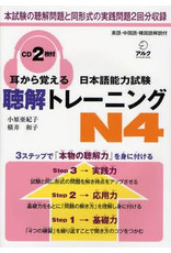 ALC MIMI KARA OBOERU JLPT CHOKAI TRAINING N4 W/ CD