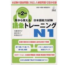 ALC - MIMI KARA OBOERU JLPT GOI TRAINING N1 W/ CD