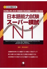 ALC SUPER N1 LEVEL PRACTICE TEST FOR THE JLPT W/ 3CDS