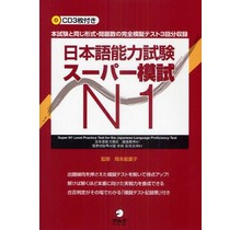 SUPER N1 LEVEL PRACTICE TEST FOR THE JLPT W/ 3CDS