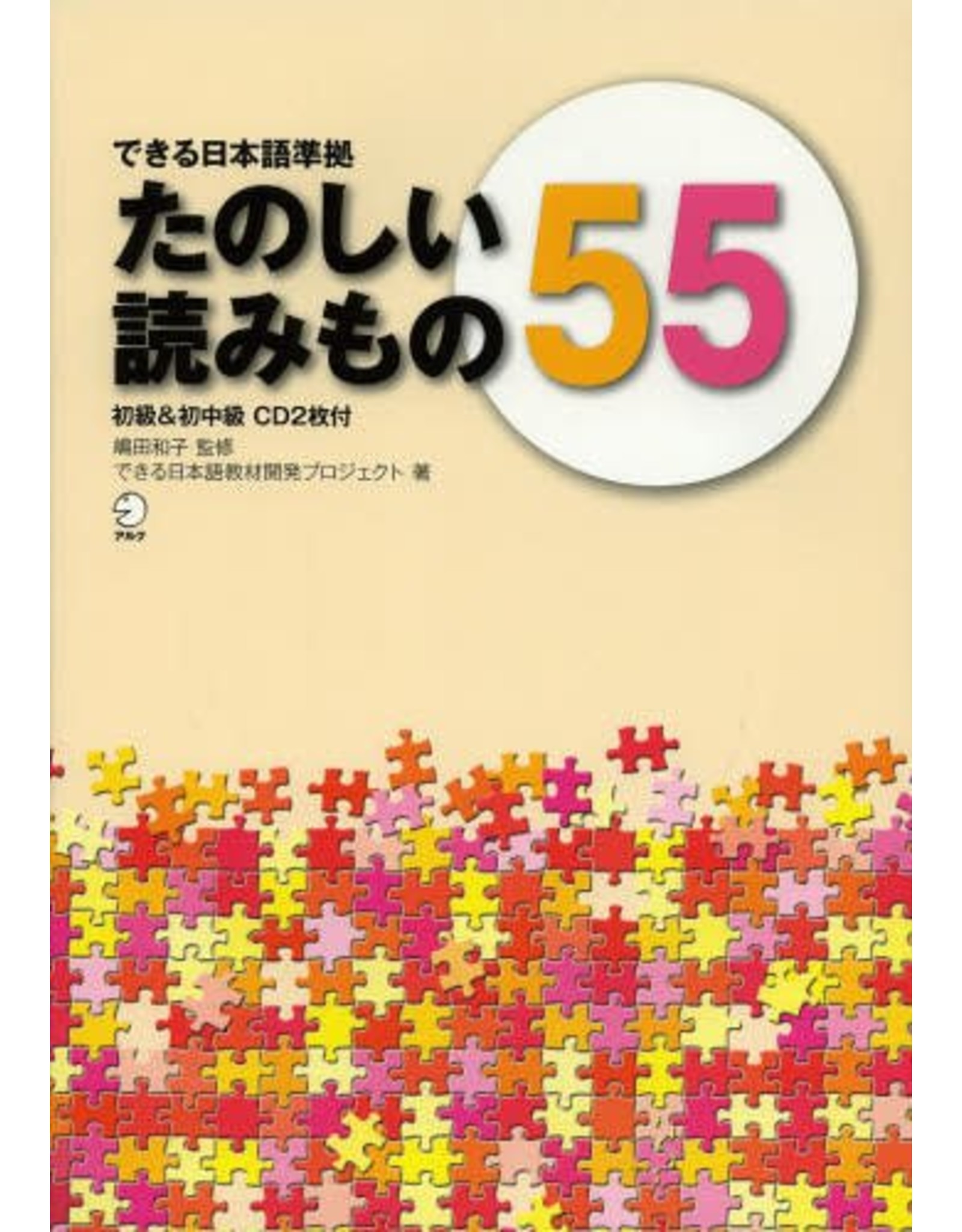ALC TANOSHII YOMIMONO 55 W/CDS