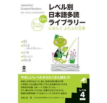 ASK  LEVEL BETSU NIHONGO TADOKU LIBRARY (1) LEVEL 4 - JAPANESE GRADED READERS WCD VOL. 1 LEVEL 4
