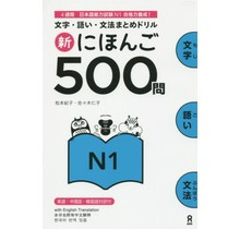 ASK  SHIN NIHONGO 500-MON N1