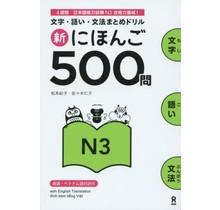 SHIN NIHONGO 500-MON N3