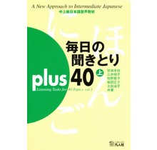 BONJINSHA - MAINICHI NO KIKITORI 50-NICHI PLUS 40 (1) - EVERYDAY LISTENING IN 50 DAYS PLUS 40 (1)
