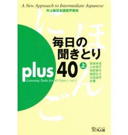 BONJINSHA MAINICHI NO KIKITORI 50-NICHI PLUS 40 (1) - EVERYDAY LISTENING IN 50 DAYS PLUS 40 (1)