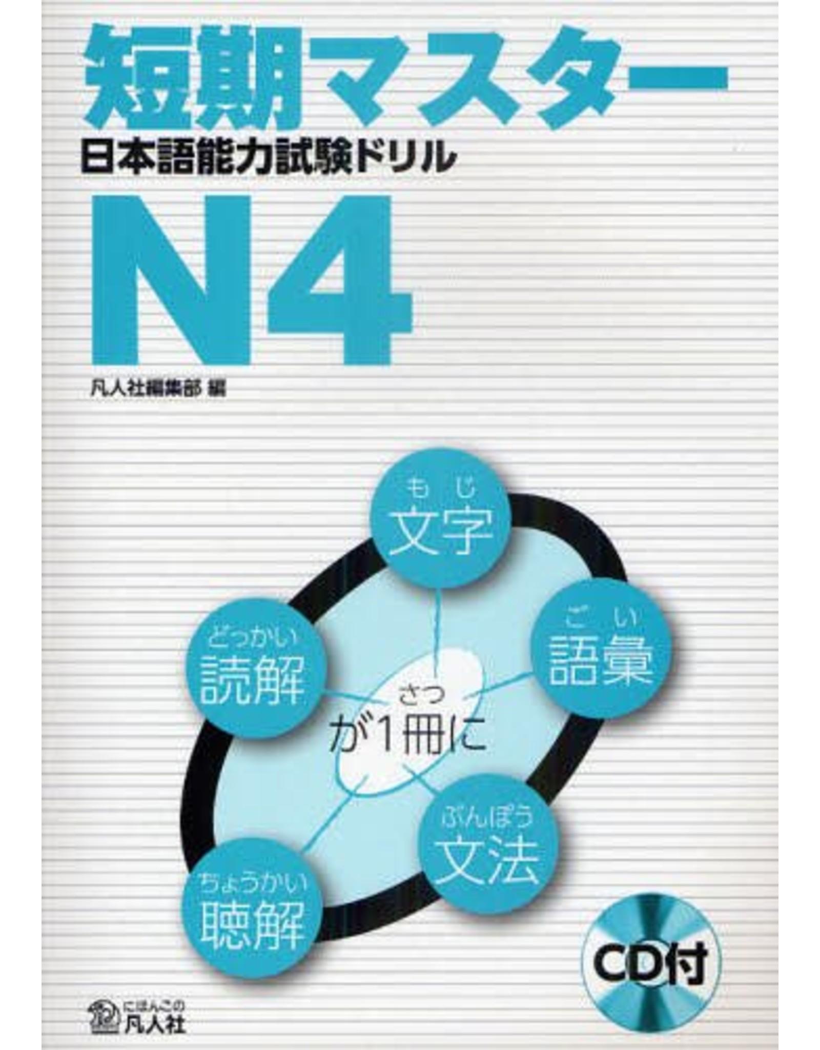 BONJINSHA TANKI MASTER JLPT DRILL N4 W/ CD