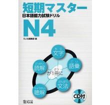 BONJINSHA - TANKI MASTER JLPT DRILL N4 W/ CD