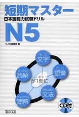 BONJINSHA TANKI MASTER JLPT DRILL N5 W/ CD
