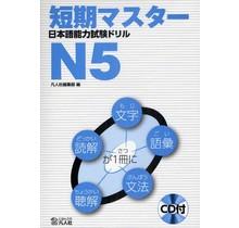BONJINSHA - TANKI MASTER JLPT DRILL N5 W/ CD