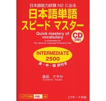 J RESEARCH - JLPT N2 QUICK MASTERY OF VOCABULARY W/ 2CDS