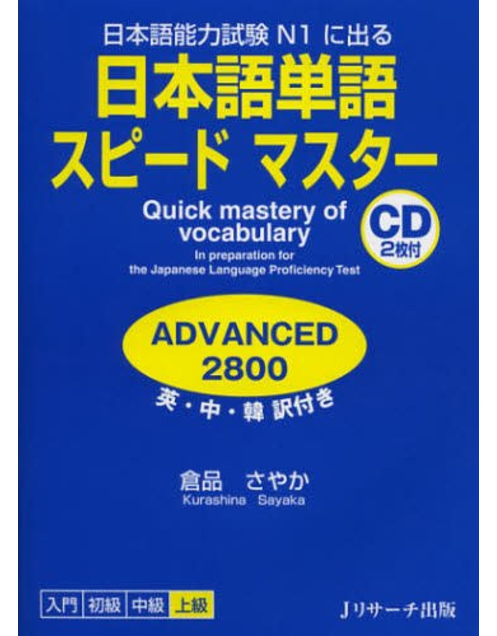 J RESEARCH JLPT N1 QUICK MASTERY OF VOCABULARY W/ 2CDS