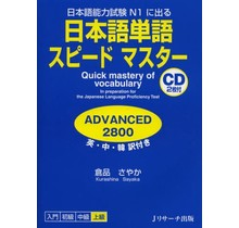 J RESEARCH - JLPT N1 QUICK MASTERY OF VOCABULARY W/ 2CDS