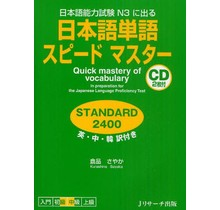J RESEARCH  JLPT N3 QUICK MASTERY OF VOCABULARY W/ 2CDS