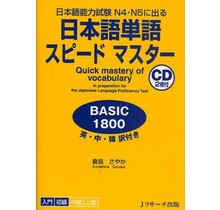 J RESEARCH - JLPT N4/N5 QUICK MASTERY OF VOCABULARY W/ 2CDS