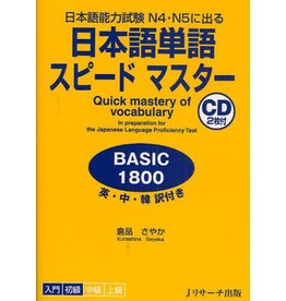 J RESEARCH JLPT N4/N5 QUICK MASTERY OF VOCABULARY W/ 2CDS