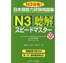 J RESEARCH - QUICK MASTERY OF N3 LISTENING COMPREHENSION