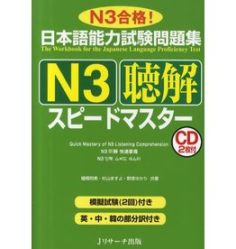 J RESEARCH QUICK MASTERY OF N3 LISTENING COMPREHENSION