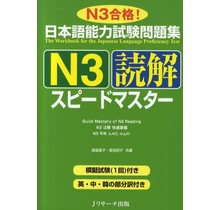 J RESEARCH  QUICK MASTERY OF N3 READING