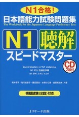 J RESEARCH QUICK MASTERY OF N1 LISTENING W/ 3CDS