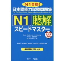 J RESEARCH - QUICK MASTERY OF N1 LISTENING W/ 3CDS