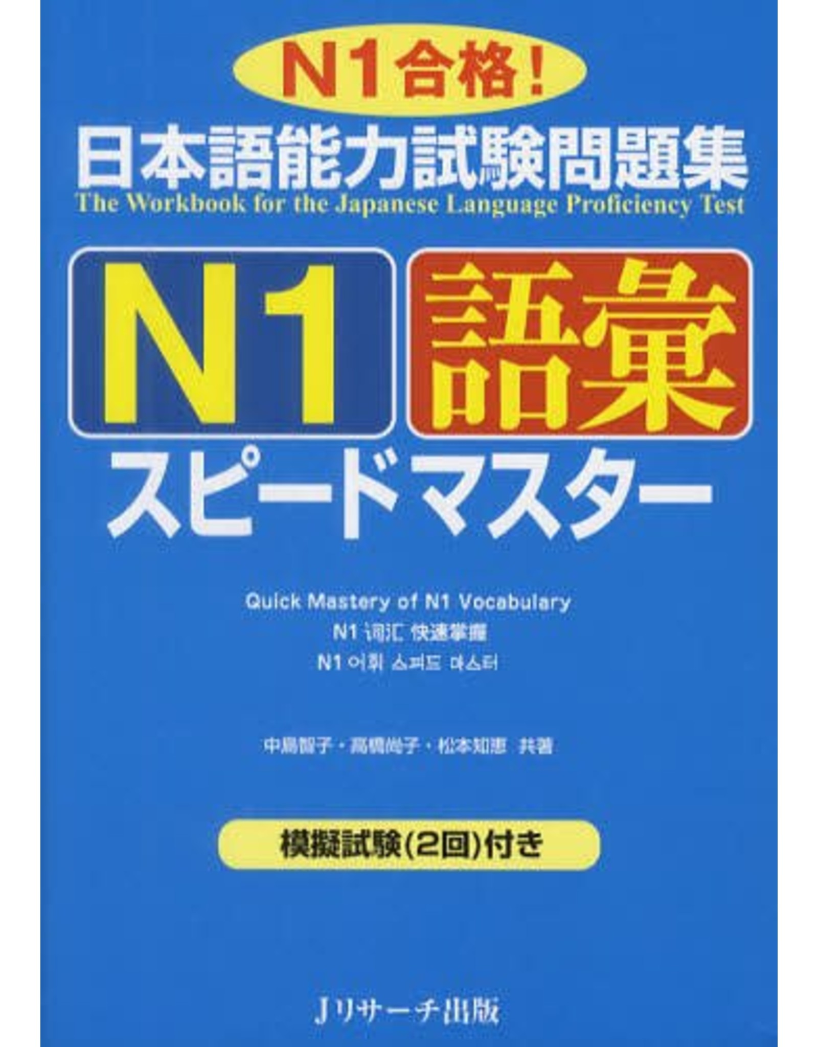 J RESEARCH QUICK MASTERY OF N1 VOCABULARY