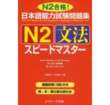 J RESEARCH - QUICK MASTERY OF N2 GRAMMAR