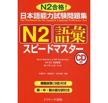 J RESEARCH - QUICK MASTERY OF N2 VOCABURARY W/CD