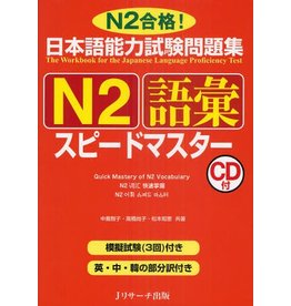 J RESEARCH QUICK MASTERY OF N2 VOCABURARY W/CD