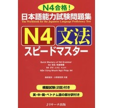 J RESEARCH - QUICK MASTERY OF N4 GRAMMAR