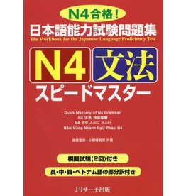 J RESEARCH QUICK MASTERY OF N4 GRAMMAR