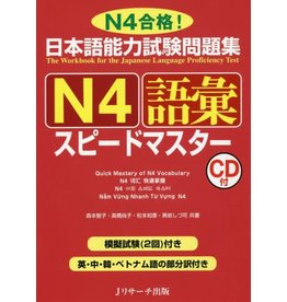 J RESEARCH QUICK MASTERY OF N4 VOCABULARY