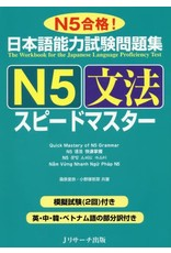 J RESEARCH QUICK MASTERY OF N5 GRAMMAR