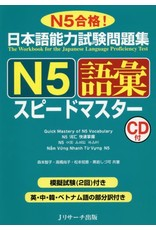 J RESEARCH QUICK MASTERY OF N5 VOCABULARY
