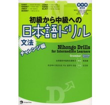 JAPAN TIMES - SHOKYU KARA CHUKYU ENO NIHONGO DRILL BUNPO - NIHONGO DRILLS FOR INTERMEDIATE LEANERS [GRAMMAR CHALLENGE]