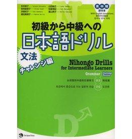 JAPAN TIMES SHOKYU KARA CHUKYU ENO NIHONGO DRILL BUNPO - NIHONGO DRILLS FOR INTERMEDIATE LEANERS [GRAMMAR CHALLENGE]