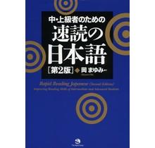 JAPAN TIMES  SOKUDOKU NO NIHONGO [2ND ED.]: RAPID READING JAPANESE [2ND ED.]