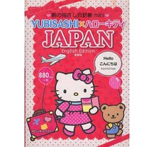 JOHO CENTRE PUBLISHING  TABI NO YUBISASHI KAIWACHO MINI JAPAN ENGLISH EDITION HELLO KITTY