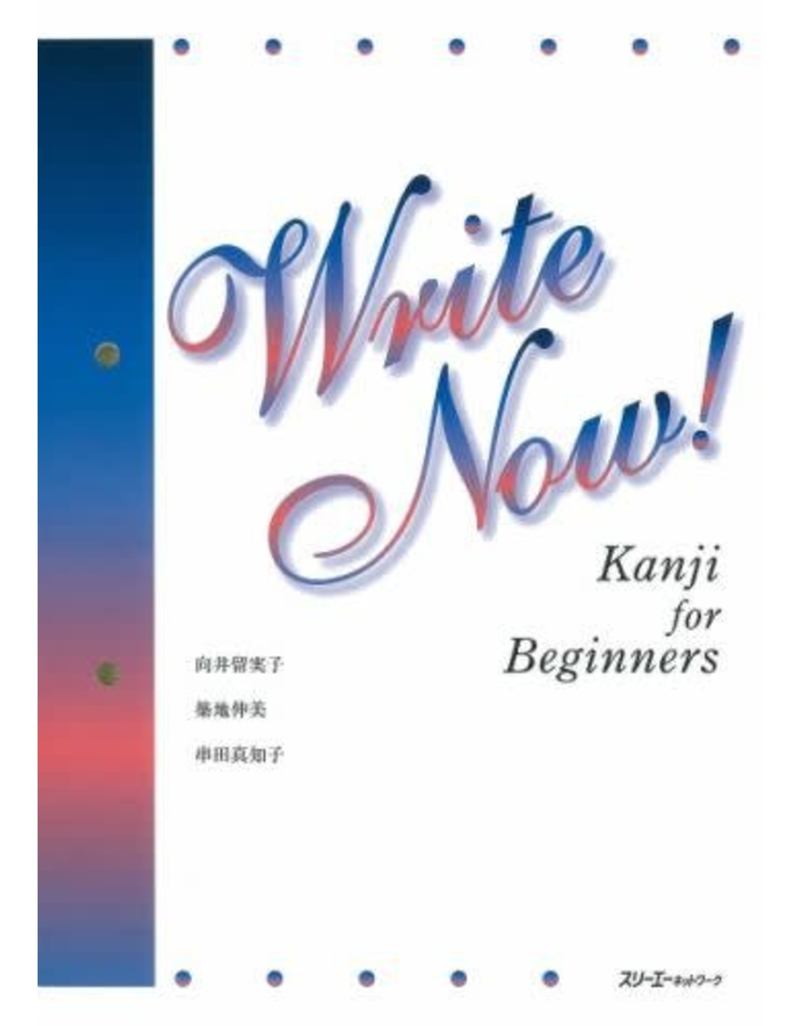 3A Corporation WRITE NOW! KANJI FOR BEGINNERS
