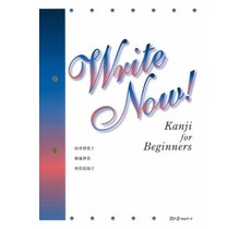 3A Corporation - WRITE NOW! KANJI FOR BEGINNERS