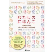KUROSHIO  WATASHI NO NIHONGO W/CD : A BEGINNERS LEVEL GUIDE TO EXPRESSING MY FEELINGS AND THOUGHTS