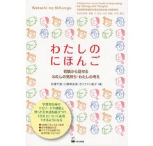WATASHI NO NIHONGO W/CD : A BEGINNERS LEVEL GUIDE TO EXPRESSING MY FEELINGS AND THOUGHTS