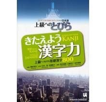KUROSHIO - TOBIRA, KITAEYO KANJIRYOKU : POWER UP YOUR KANJI - 800 BASIC KANJI AS A GATEWAY TO ADVANCED JAPANESE