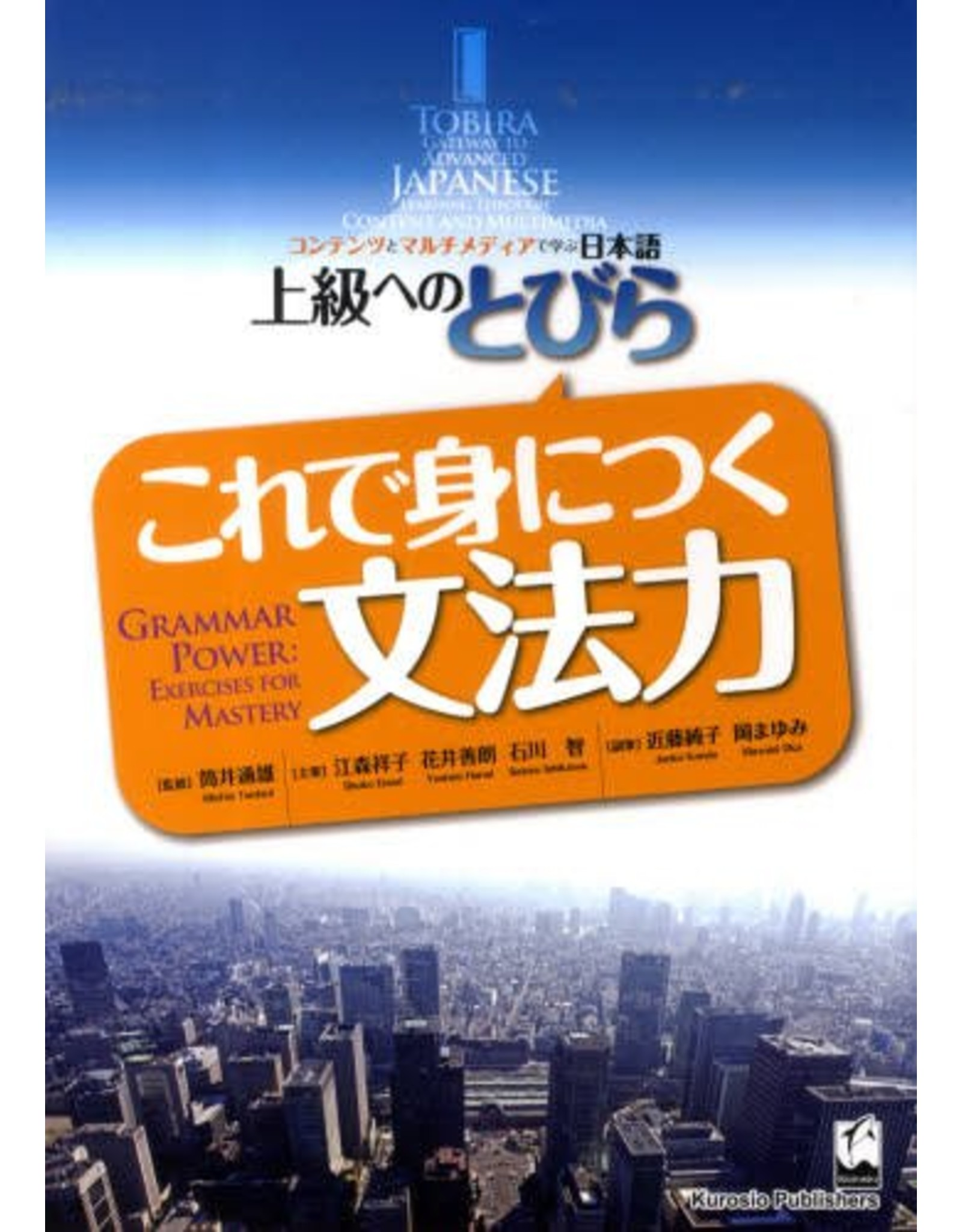 KUROSHIO TOBIRA, GATEWAY TO ADVANCED JAPANESE : GRAMMAR POWER EXERCISES FOR MASTERY