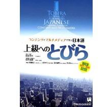 KUROSHIO  TOBIRA, GATEWAY TO ADVANCED JAPANESE